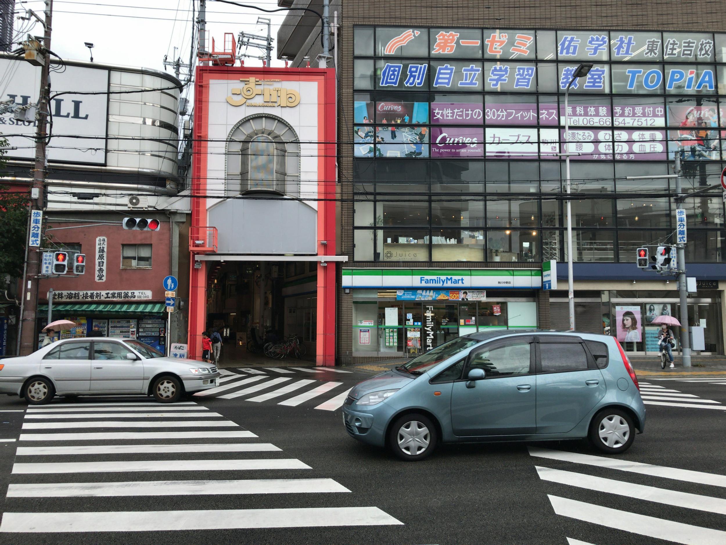 商店 街 駒川 売り切れ御免!お客さん目線で大人気の商店街情報誌「koma」 ~